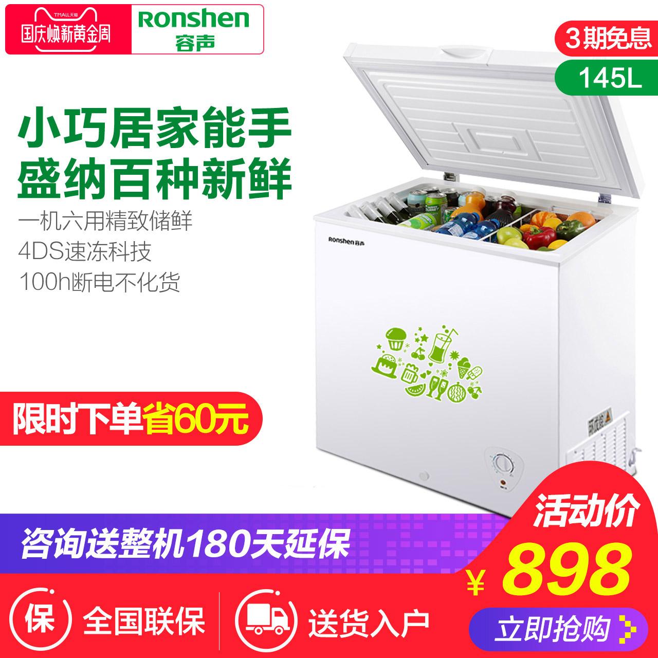 Ronshen-容声 BD-BC-145MB冰柜家用单温冷柜冰柜顶开门冷冻卧