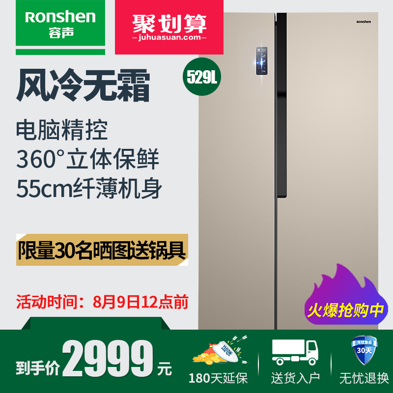 容声双开门对开门电冰箱bcd529wd12hy