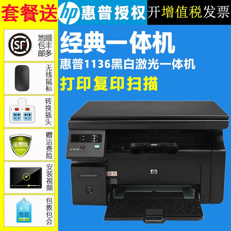 惠普HP M1136黑白激光复印扫描打印机一体机 家用办公商用A4