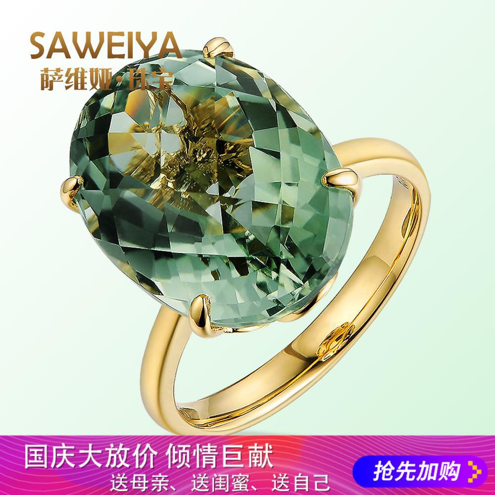 萨维娅SAWEIYA 天然15克拉绿黄紫水晶9K18K黄 金 托帕石戒指 女