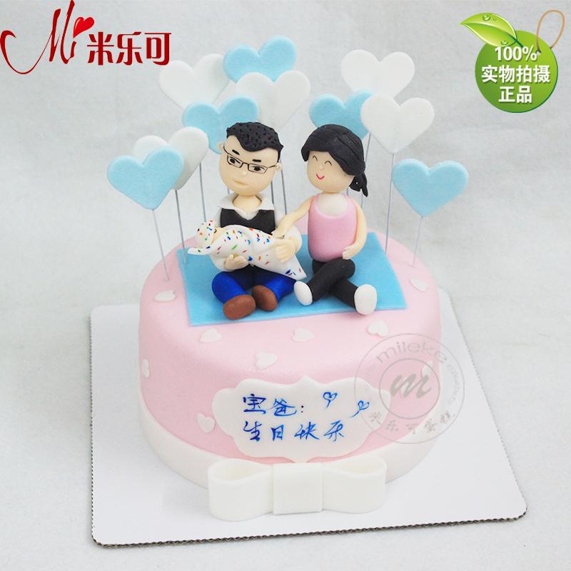 北京 一家三口翻糖蛋糕 送爸爸生日 宝宝满月百天生日