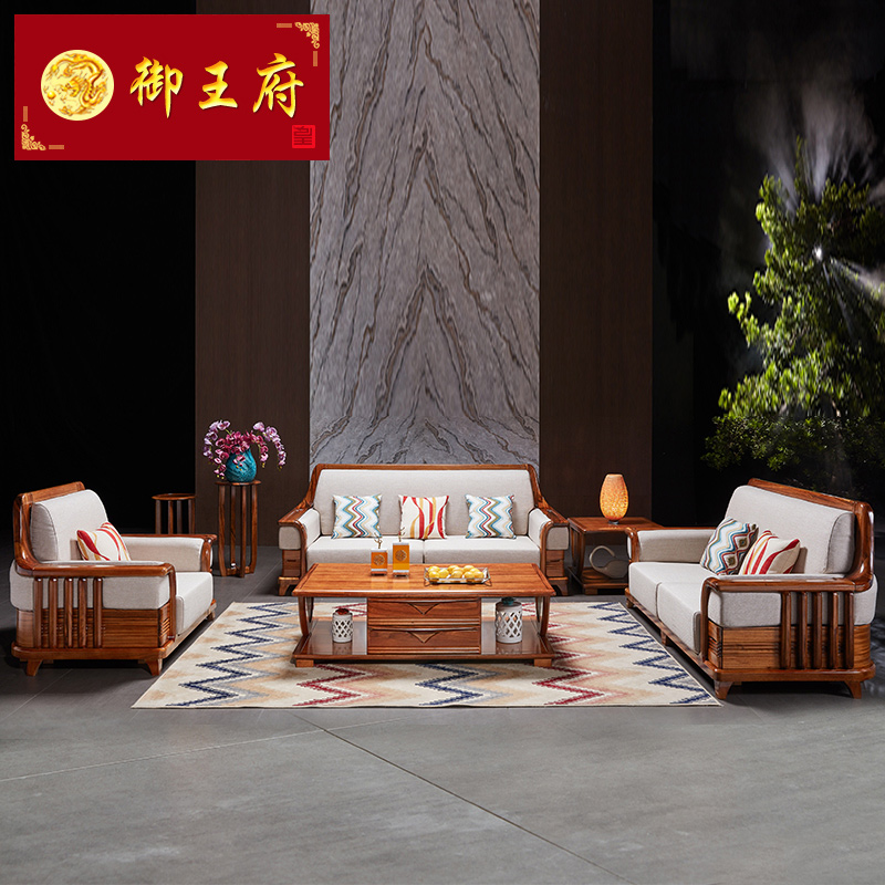 御王府中式全实木沙发乌金木布艺沙发客厅组合1+2+3沙发实木家具