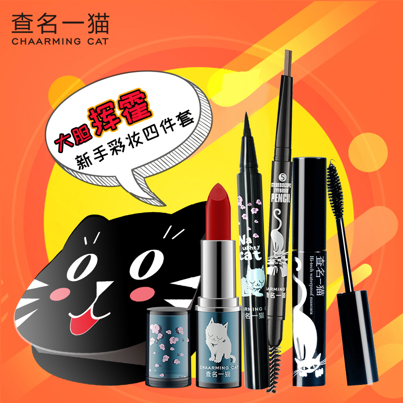 Check a cat I am a brush adventurer suit beginner makeup set Cosmetics Combination nude makeup makeup
