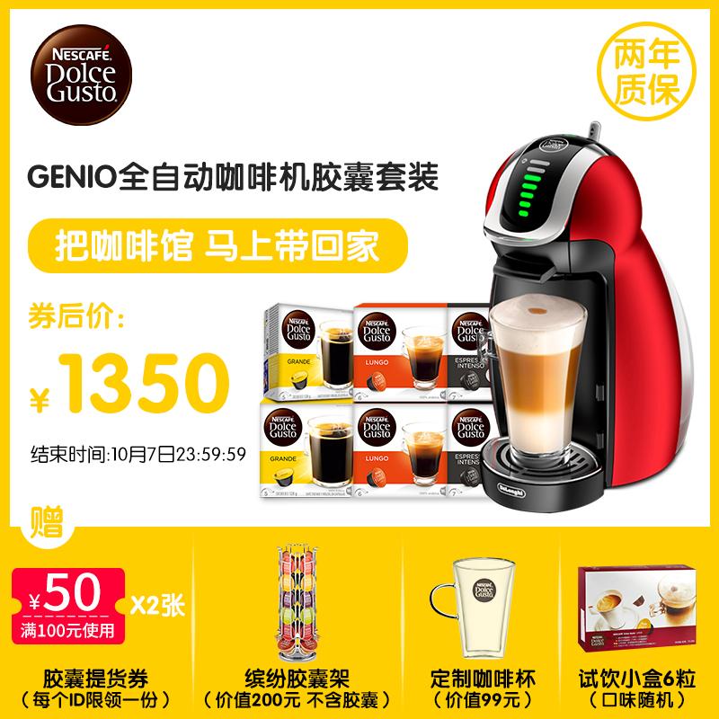 雀巢-DOLCE GUSTO EDG466+胶囊套装 家用小型全自动胶囊咖啡机