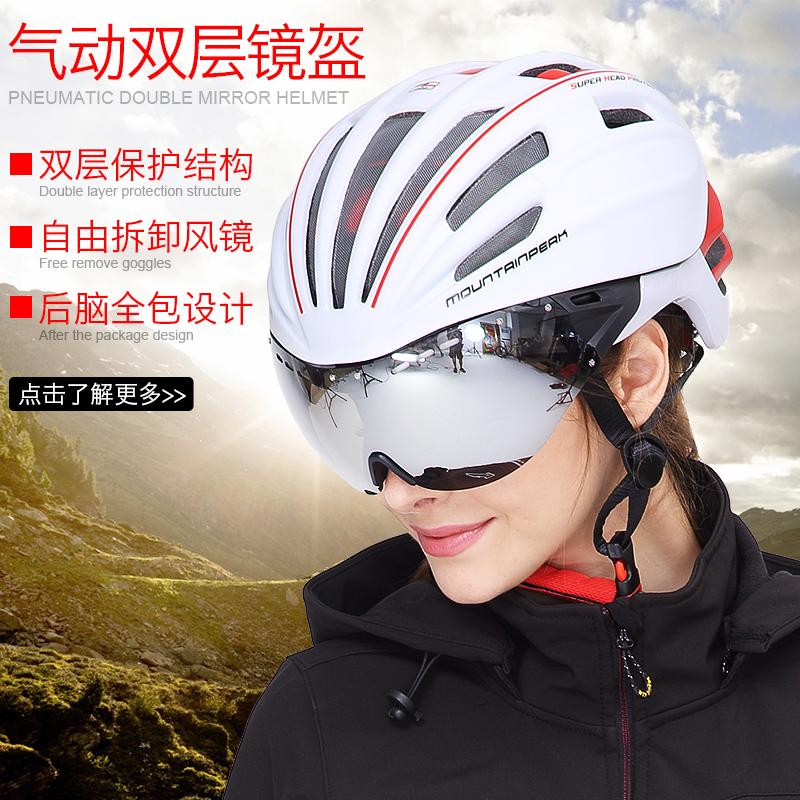MTP骑行头盔眼镜一体成型带风镜男女自行车山地车装备超轻安全帽