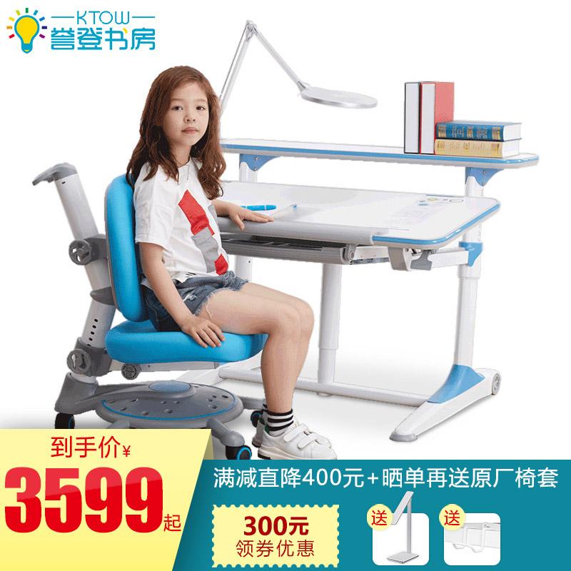 誉登儿童学习桌可升降书桌小孩学生桌椅套装简约多功能写字桌家用