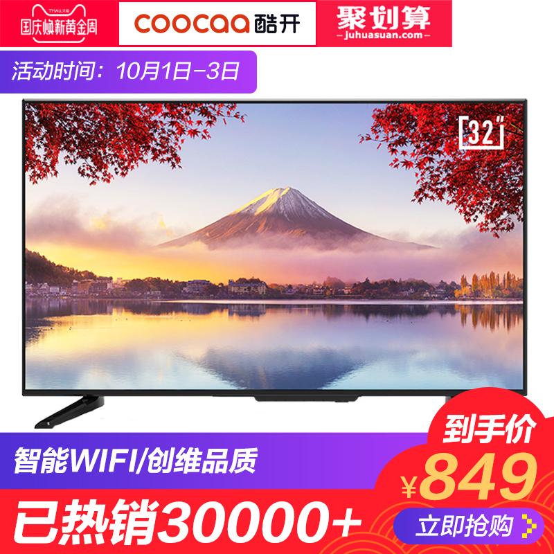 创维coocaa-酷开 K32电视机32英吋智能网络wifi平板液晶彩电40 43