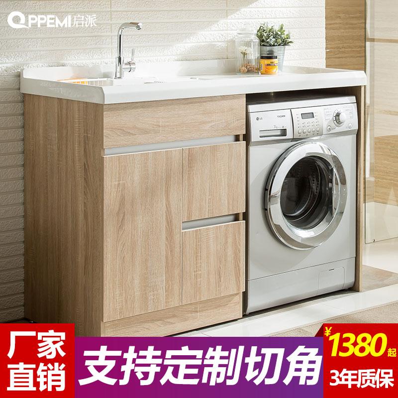 阳台洗衣柜组合洗衣机柜伴侣柜子洗手带搓板定做切角定制洗衣台池