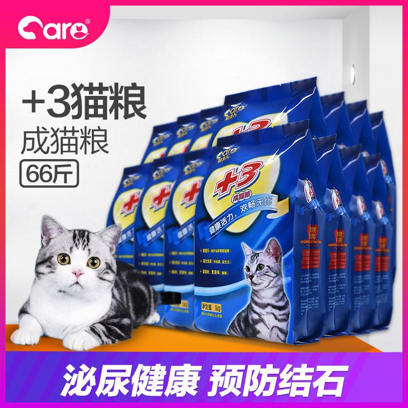 好主人猫粮 +3成猫粮66斤 深海鱼宠物猫成年泌尿爱心猫食猫主粮