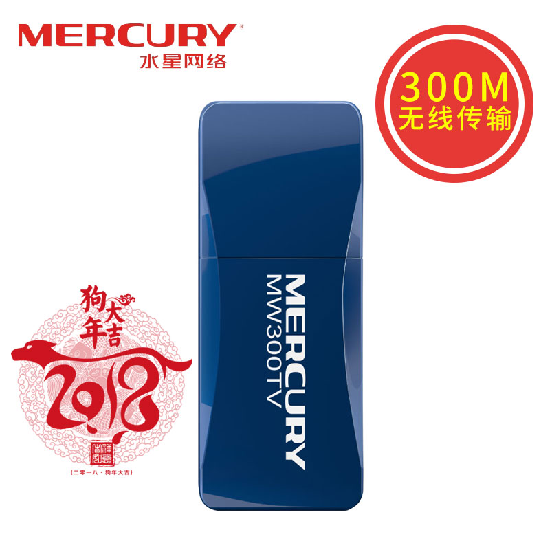 水星MW300TV电视机笔记本台式电脑无线接收器 上网USB无线网卡300Mwifi 无线接收器无限网卡AP发射mercury