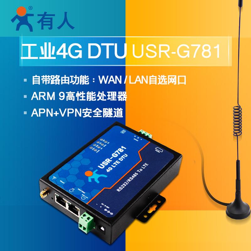 4G DTU模块路由器RS232-485串口4G网络数据双向透明传输有人G781