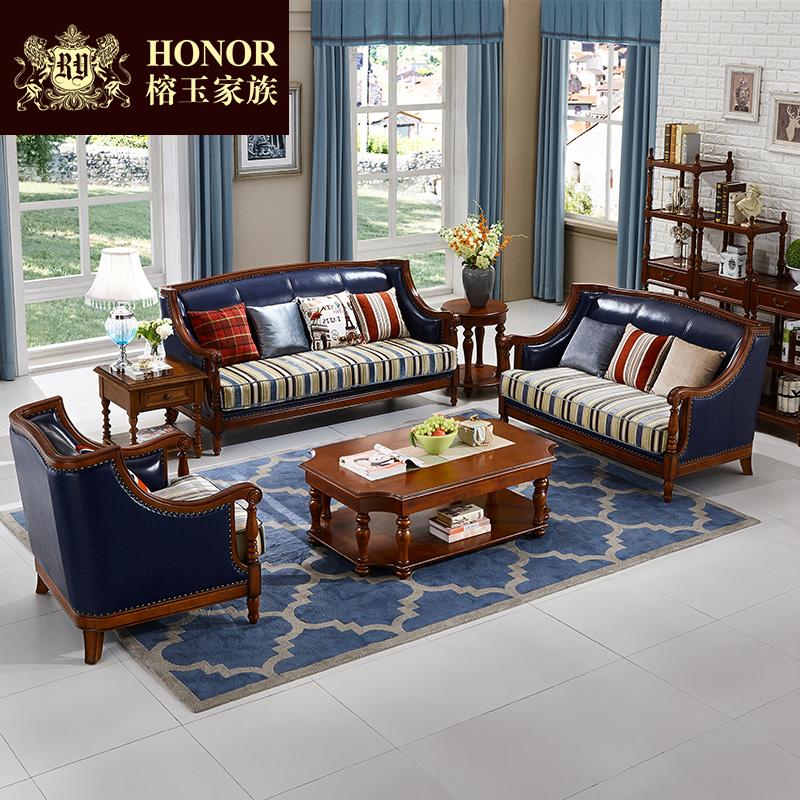 榕玉美式实木沙发组合客厅整装简美家具欧式真皮小美三人沙发MS