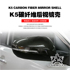 12-15款 K5 K3 改装专用 碳纤维 后视镜 壳 装饰 门拉