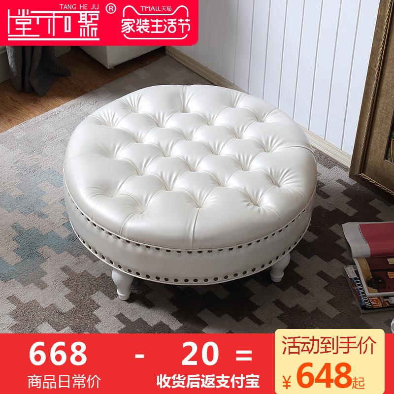 堂和聚 欧式服装店真皮圆形沙发凳创意美式换鞋凳脚踏皮凳圆凳531