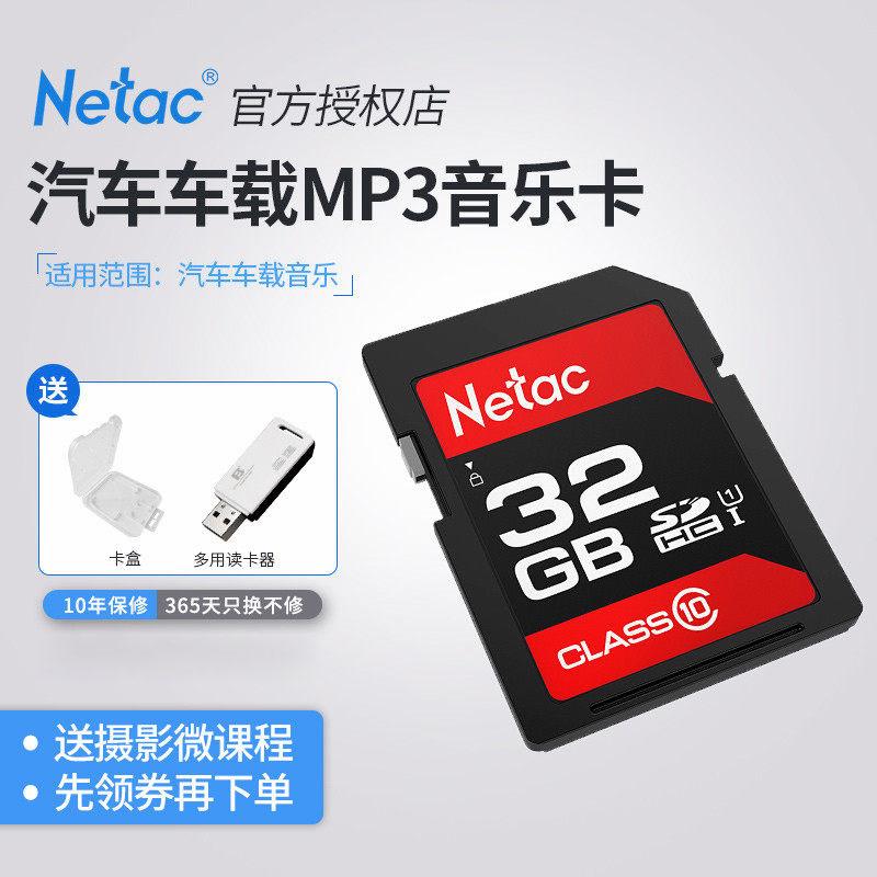 朗科32g内存卡sd卡32G奥迪汽车音乐车载MP3存储卡class10高速SD大卡D3400尼康80D佳能750D微单200D相机M50 M6