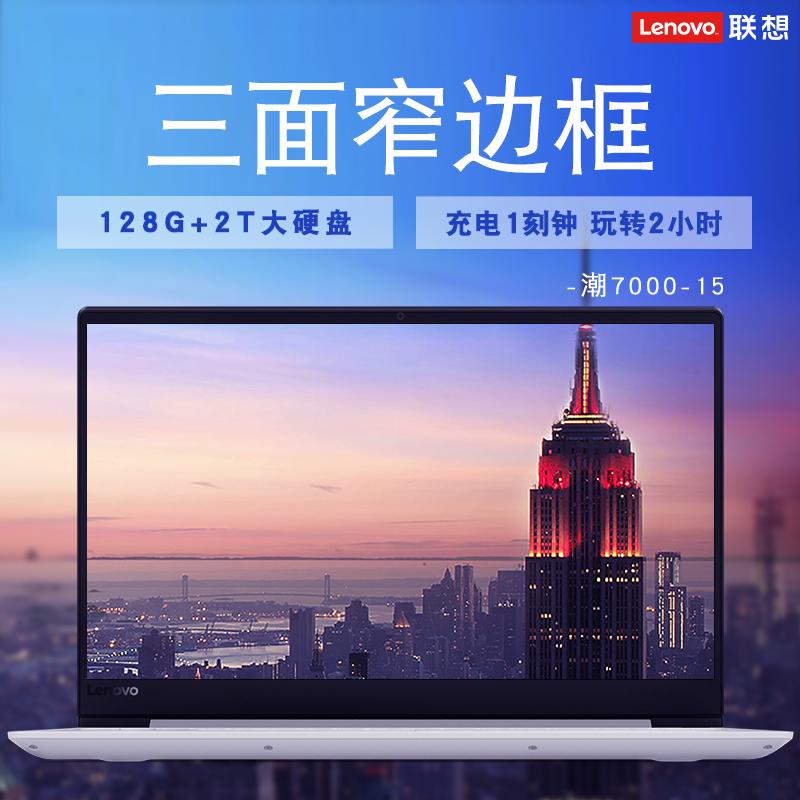 Lenovo-联想 小新 潮7000 15.6英寸笔记本电脑2018款小新潮7000独显AMD锐龙四核轻薄便携学生游戏本