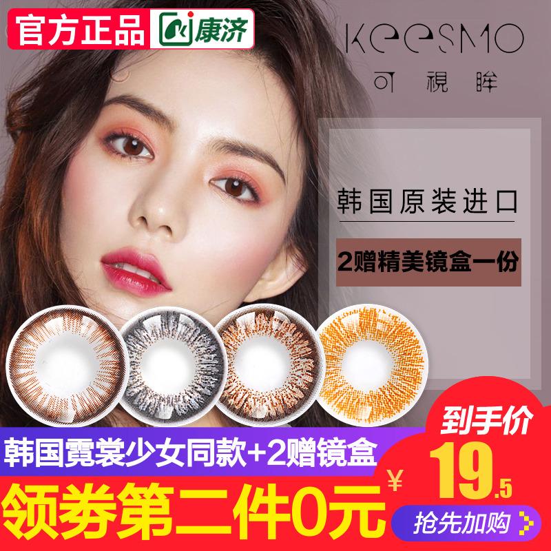 韩国NEO美瞳月抛1片装小黑环棕环小直径网红同款自然隐形近视眼镜