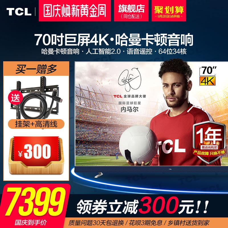 TCL 70A950U 70英寸全面屏超薄34核4K智能哈曼卡顿液晶平板电视