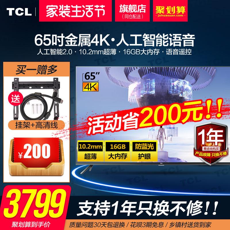 ?新品TCL 65V2 65英寸人工智能4K高清超薄全金属智能网络电视 60