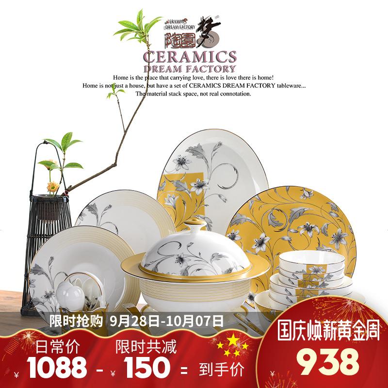 陶园梦唐山骨瓷餐具欧式碗筷套装家用6人碗碟组合10人高档餐具碗