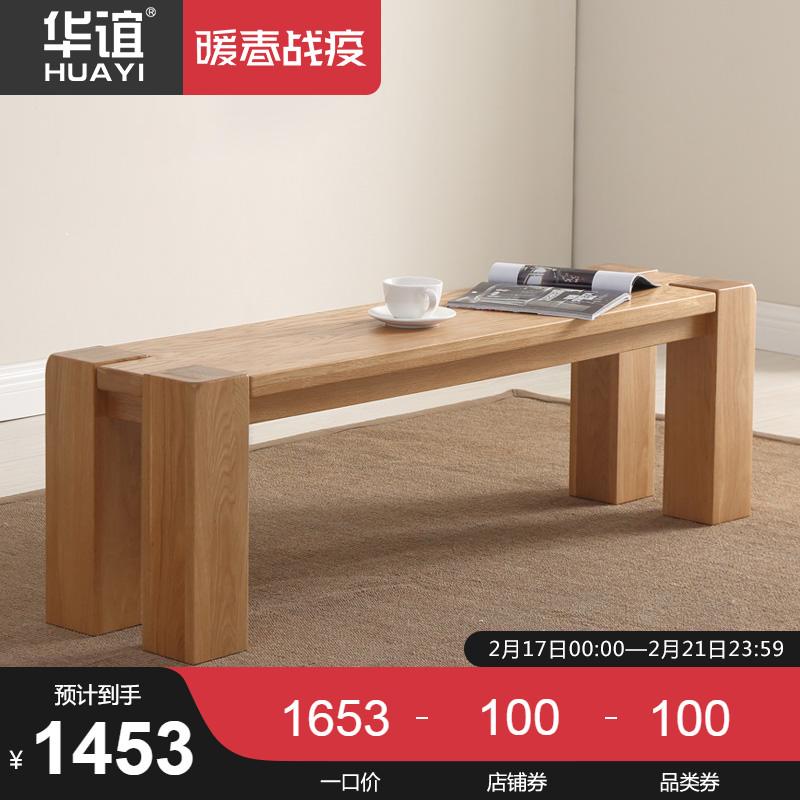 华谊北欧实木原木长条凳大粗腿餐桌长凳白橡木床尾凳卧室家具