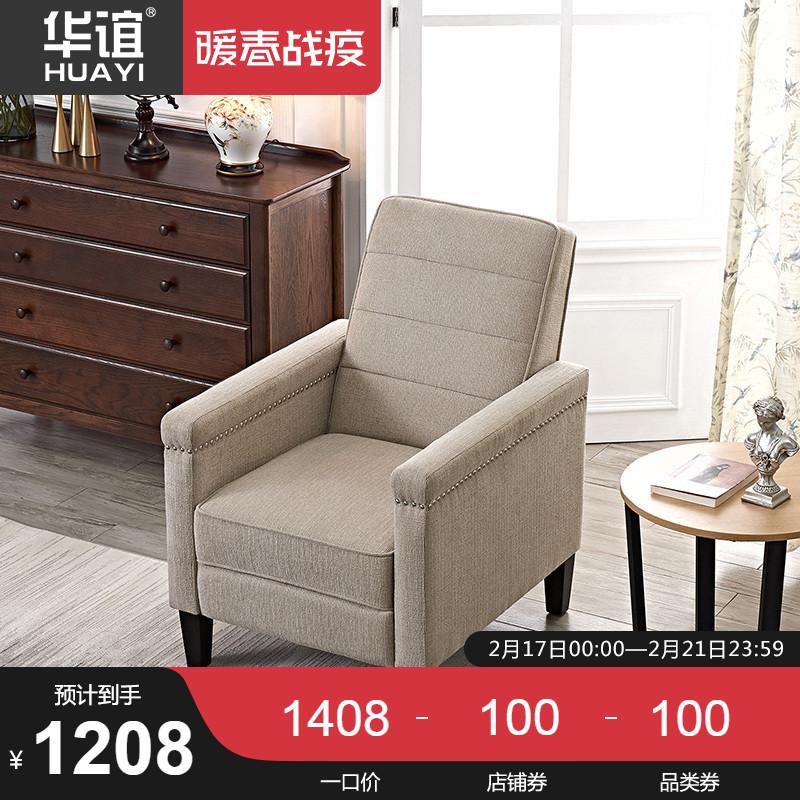 华谊布艺沙发椅简约现代欧式单人沙发小户型懒人休闲座椅多功能椅