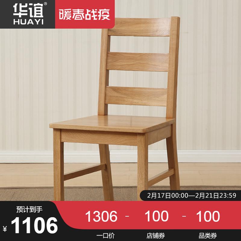 华谊北欧简约实木靠背餐椅子橡木木质成人家用餐厅组合家具