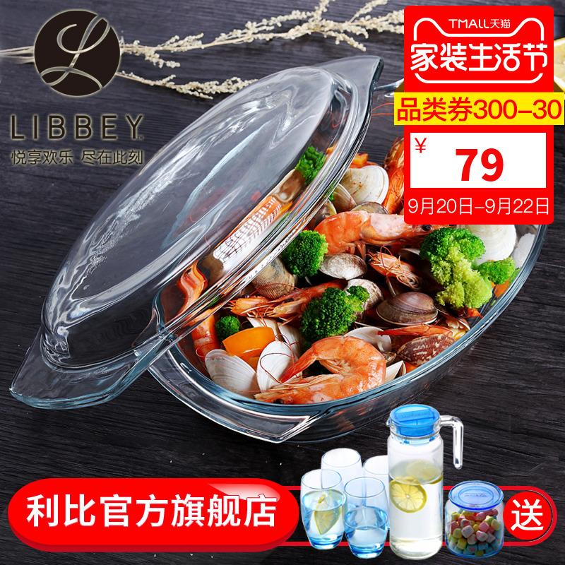 Libbey利比耐热玻璃锅煲烤盘焗饭汤面微波烤箱1.5L家用带盖玻璃碗