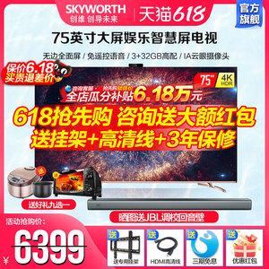 创维75A20 75英寸4K高清全面屏智能网络社交智慧屏液晶平板电视机