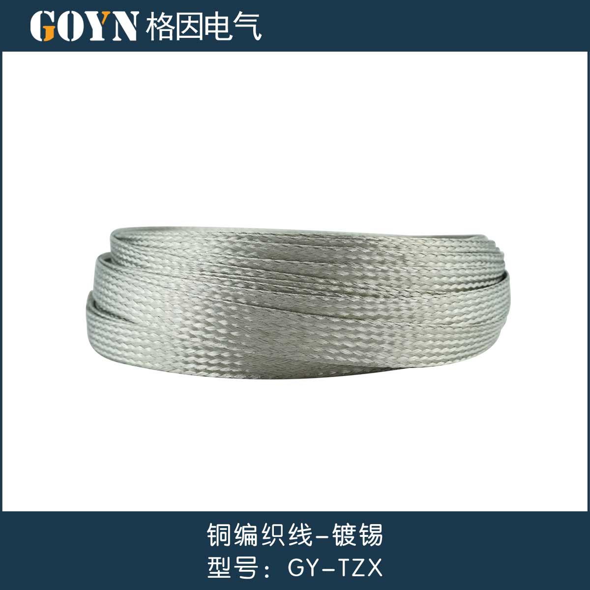 35 square 35mm tinned copper braid bare copper wire ground wire ...