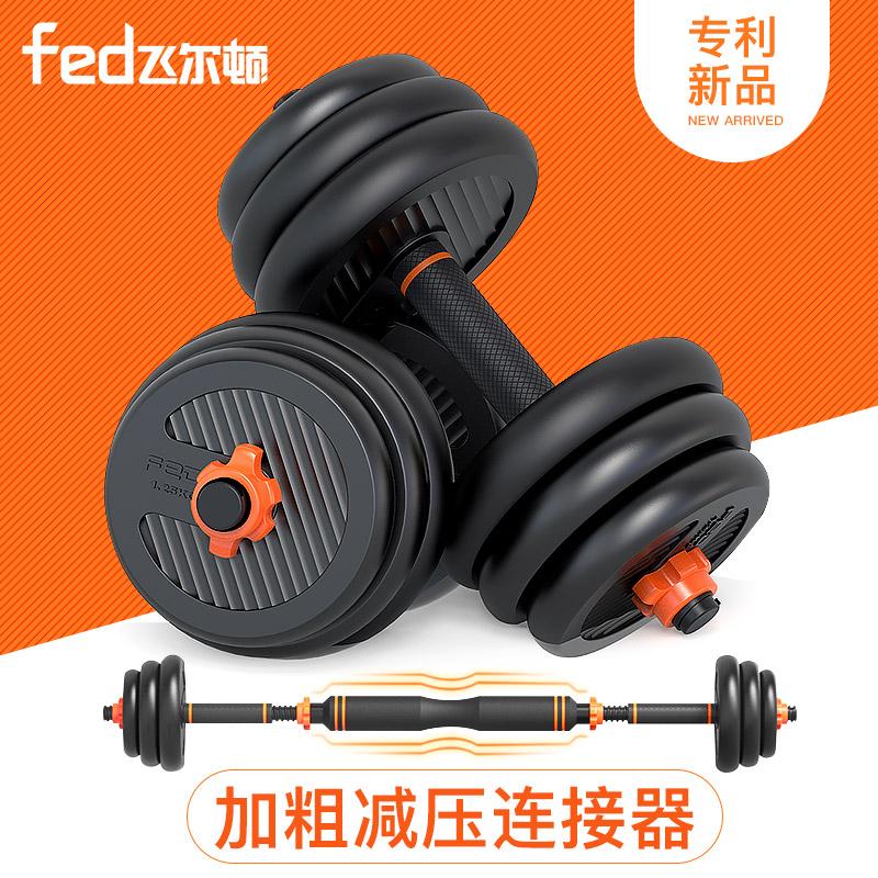 哑铃男士家用健身器材一对练臂肌10-20-30KG公斤杠铃两用套装组合