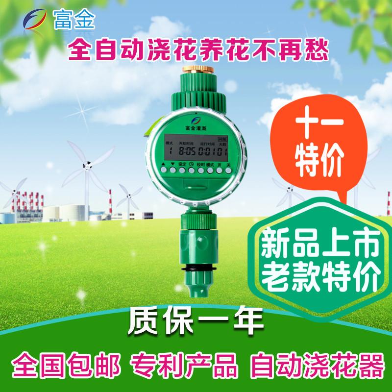富金自动灌溉浇花系统花园智能滴灌浇水水龙头定时器套装工厂热卖