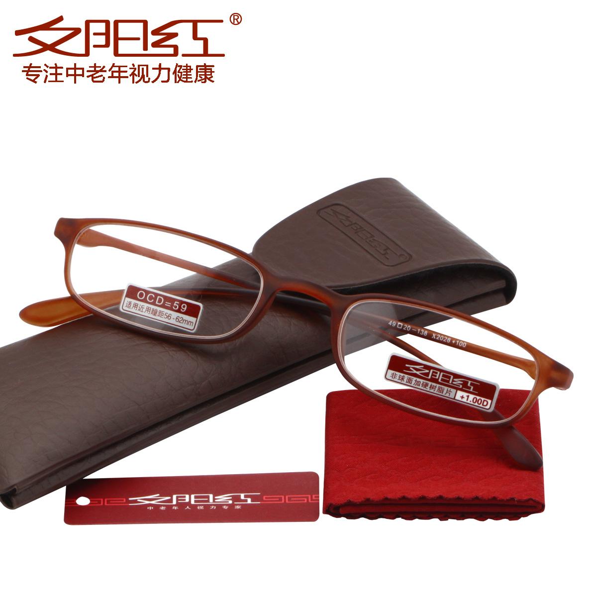 夕阳红老花镜女时尚超轻品牌树脂正品男式防疲劳老人老光远视眼镜