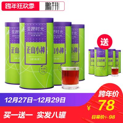 忆江南 2017年新茶鹏翔武夷山桐木关 正山小种红茶茶叶罐装礼盒装共500g