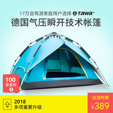 Camping Tent Germany TAWA tent outdoor 2-3-4 people rainproof family camping automatic thickening two rooms and one hall