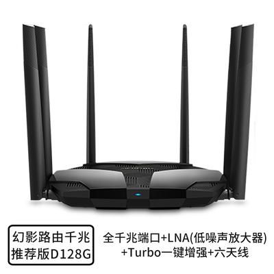水星双千兆无线路由器千兆端口穿墙王六天线200m光纤宽带5g双频家用穿墙高速wifi有线智能D128G