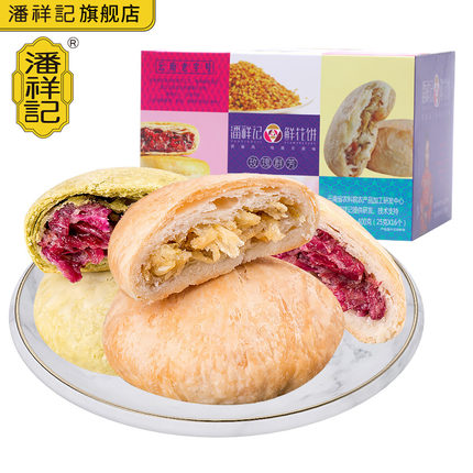 Chinese New Year Snack Pan Xiangji Rose Cake Yunnan gift boxed 400g flowers cake traditional pastry snacks