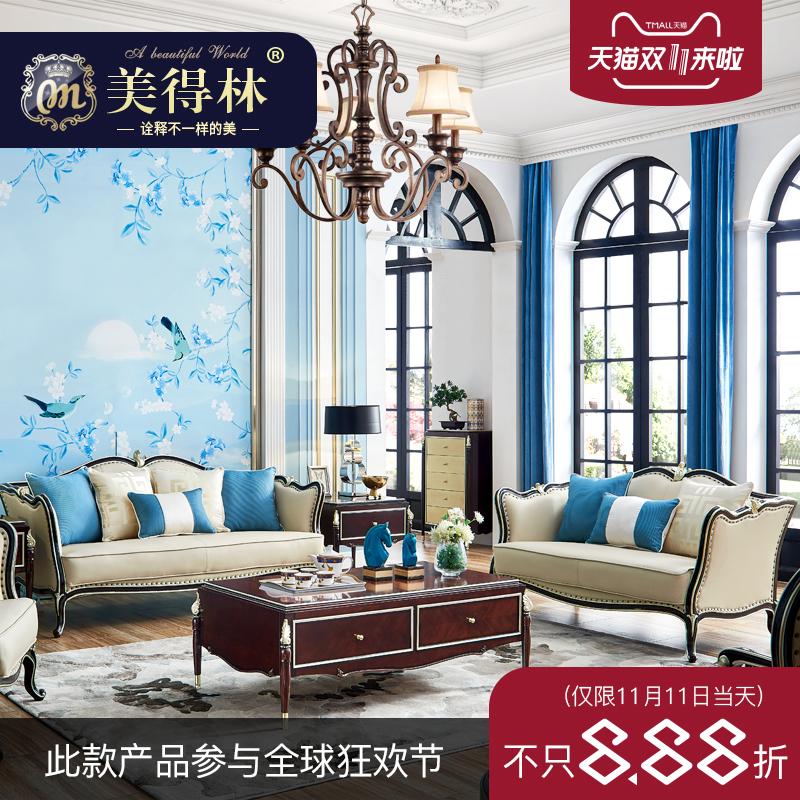 美得林家具 法式轻奢真皮新古典美式实木沙发1+2+3组合客厅整装BL