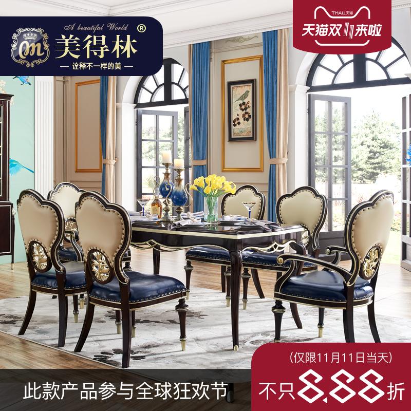 美得林欧式轻奢长方形简约实木家具餐桌椅组合桌子饭桌一桌六椅BL