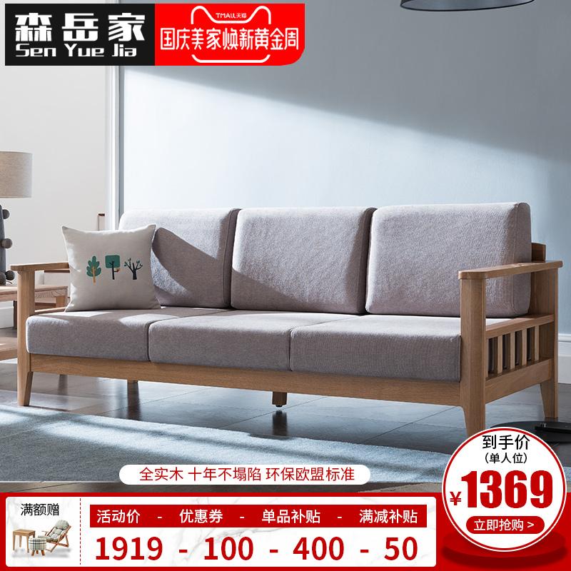 森岳家日式实木沙发现代简约双人组合全实木客厅布艺可拆洗
