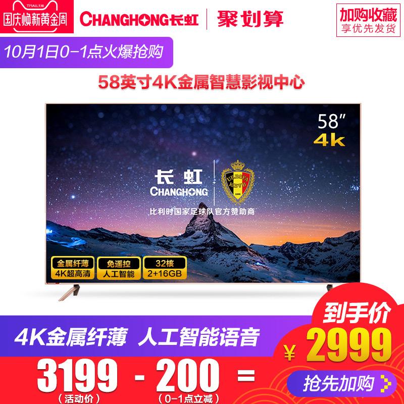 Changhong-长虹 58D3P 58英寸人工智能语音4Kled网络平板液晶电视