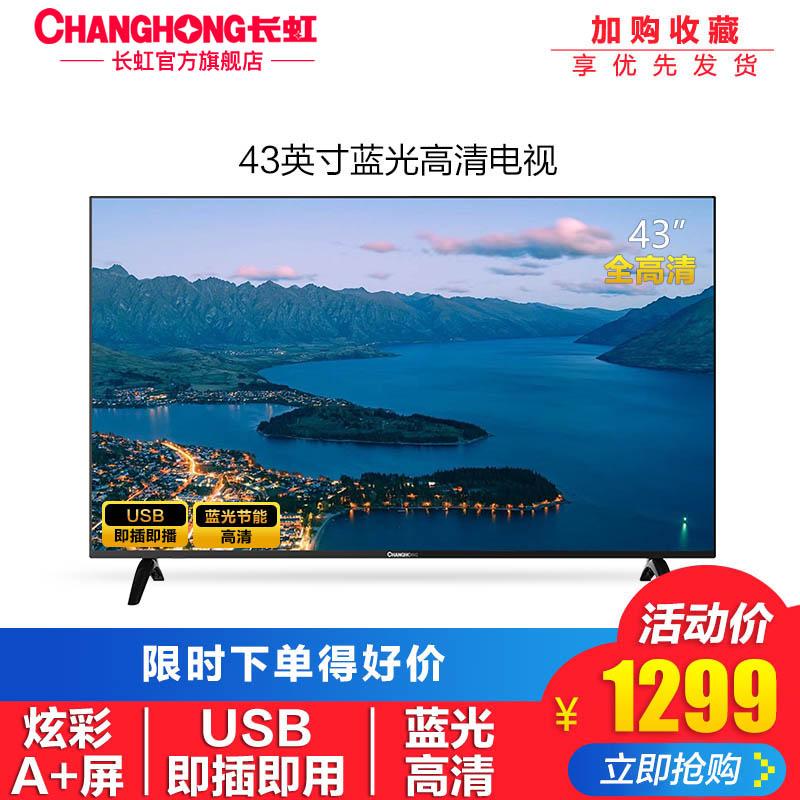 Changhong/长虹 43M1 43英寸电视机液晶LED蓝光节能全高清卧室