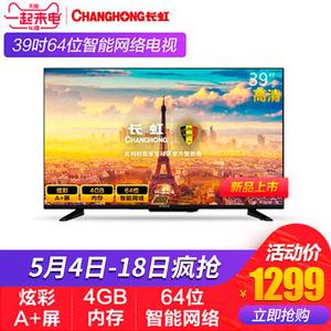 Changhong/长虹 39T8S 欧宝丽39吋64位智能网络LED平板液晶电视机