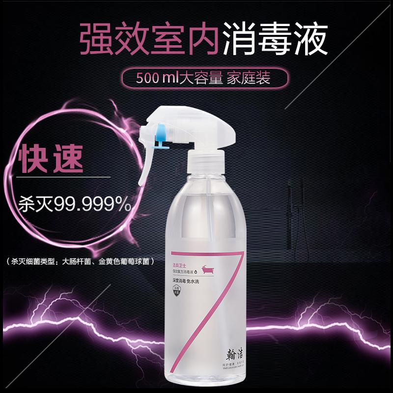翰洁 卫浴消毒液喷雾 500ml*2件 双重优惠折后¥82包邮