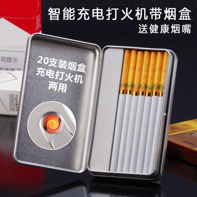 金属打火机充电带烟盒一体创意防风个性男士无声电子点烟器送男友