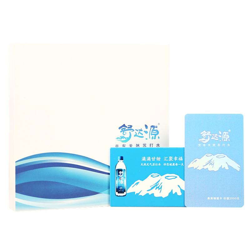 舒达源2000水卡可兑换11箱天然苏打水可分多次发货