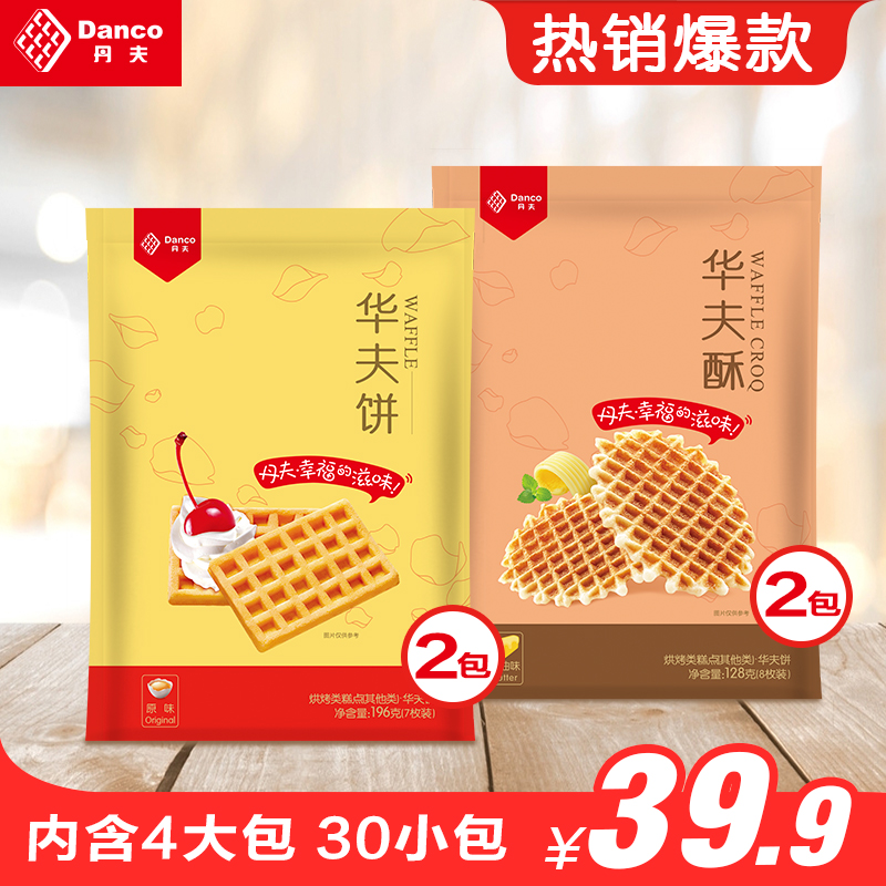 丹夫华夫饼 648g美味组合装 早餐食品营养糕点点心办公室零食小吃