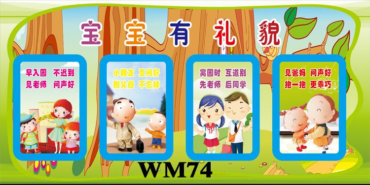 幼儿园礼仪教育海报展板 文明标语挂图墙贴 儿童礼貌用语贴纸贴画