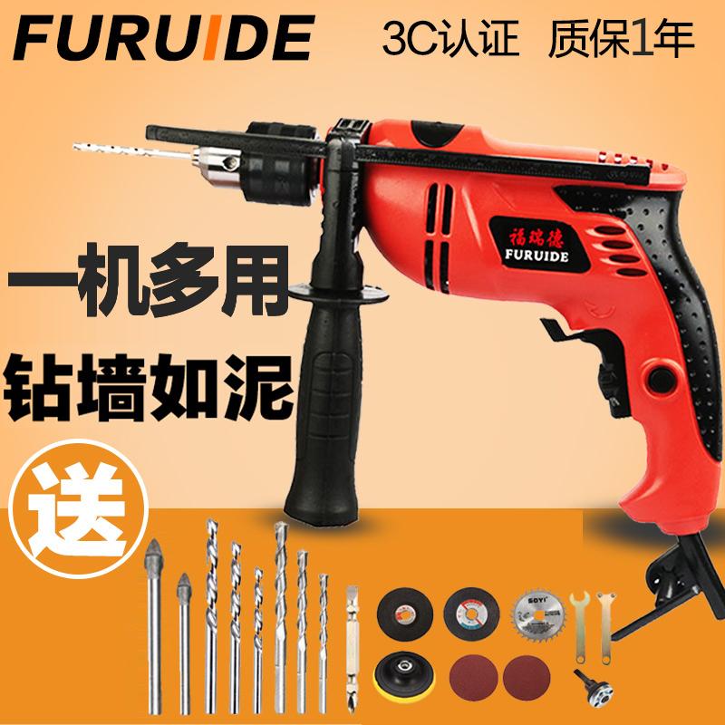 福瑞德 FRD1103 家用电钻小电锤 冲击钻¥73包邮(需领¥25优惠券)