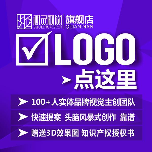 logo设计 原创商标设计制作标志企业公司品牌卡通字体VI满意为止